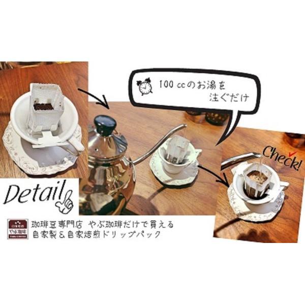 ドリップコーヒー クリスタルクイーン(ドリップコーヒー10袋) coffeeyabu 02