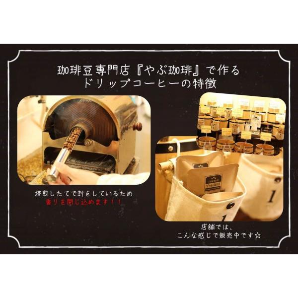 ドリップコーヒー クリスタルクイーン(ドリップコーヒー10袋) coffeeyabu 03