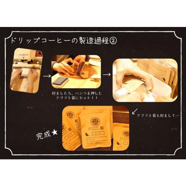 ドリップコーヒー クリスタルクイーン(ドリップコーヒー10袋) coffeeyabu 05