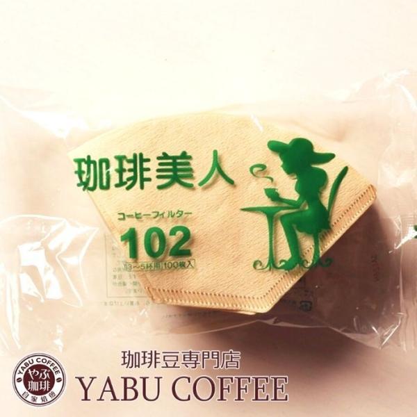 珈琲美人コーヒーフィルター102(3〜5杯用)100枚入り|coffeeyabu