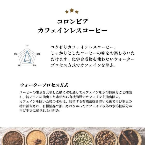 コーヒー豆 コロンビア カフェインレス デカフェ 200g|coffeeyabu|05