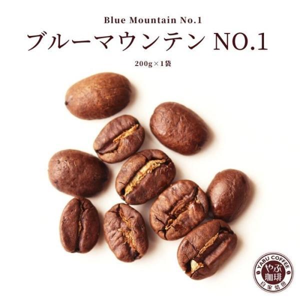 コーヒー豆 ブルーマウンテンNO.1  200g|coffeeyabu