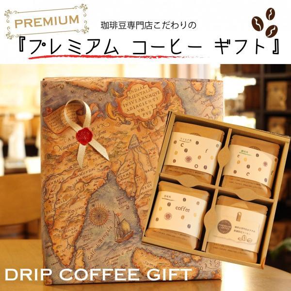 ドリップコーヒーギフト  コピルアク ブルーマウンテン エメラルドマウンテン 【送料無料】【スペシャルティコーヒー入り】【お歳暮】|coffeeyabu