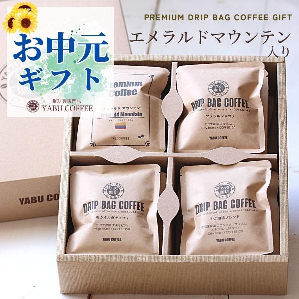 ドリップコーヒーギフト  詰め合わせ20袋【送料無料】【スペシャルティコーヒー入り】|coffeeyabu