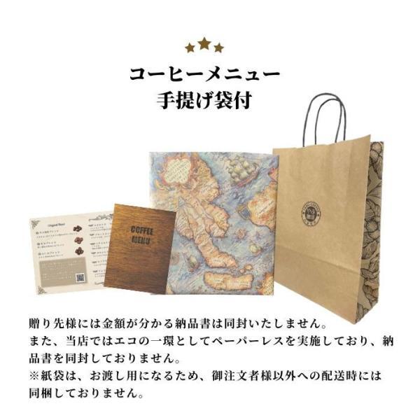 ドリップコーヒーギフト  詰め合わせ20袋【送料無料】【スペシャルティコーヒー入り】|coffeeyabu|11