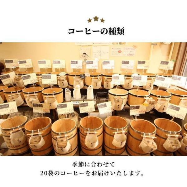 ドリップコーヒーギフト  詰め合わせ20袋【送料無料】【スペシャルティコーヒー入り】|coffeeyabu|07