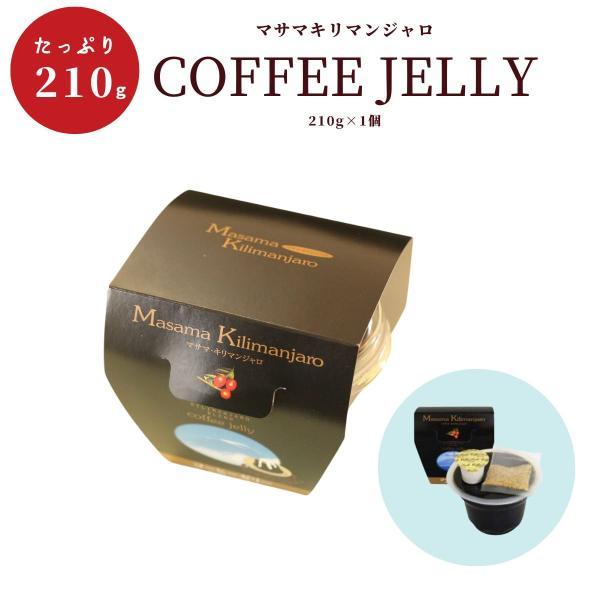 マサマ キリマンジャロ コーヒーゼリー|coffeeyabu