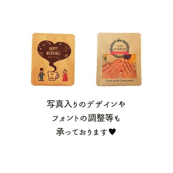 プチギフト 結婚式  おしゃれ 名入れ ドリップコーヒー ドリップ珈琲 Mari1|coffeeyabu|06