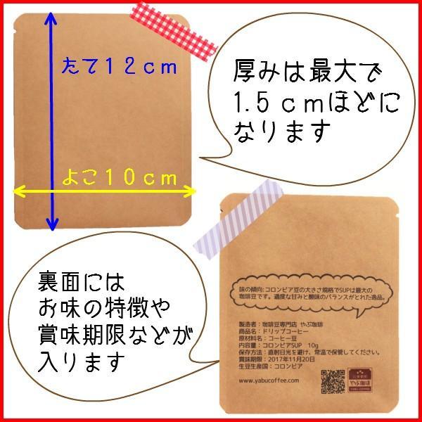 プチギフト 結婚式  おしゃれ 名入れ ドリップコーヒー ドリップ珈琲 Mari1 coffeeyabu 09