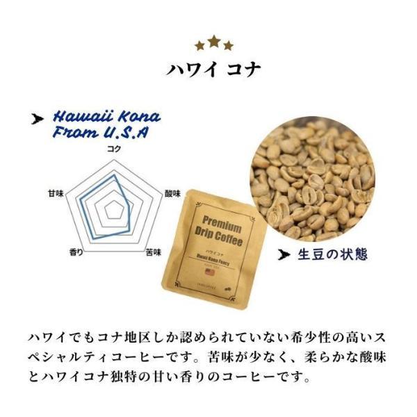 ハワイコナ ファンシー ドリップコーヒー 1袋500円|coffeeyabu|07