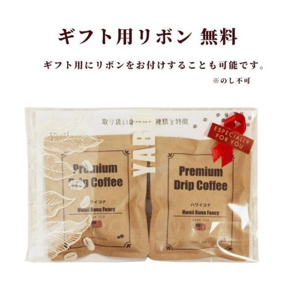ハワイコナ ファンシー ドリップコーヒー 1袋500円|coffeeyabu|10