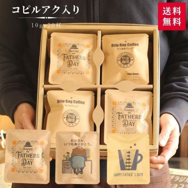 父の日 コーヒーギフト ドリップコーヒー コピルアク ブルーマウンテン エメラルドマウンテン入り 詰め合わせ20袋|coffeeyabu