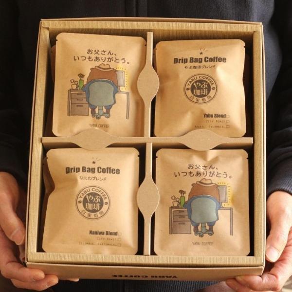 父の日 コーヒーギフト ドリップコーヒー コピルアク ブルーマウンテン エメラルドマウンテン入り 詰め合わせ20袋|coffeeyabu|12