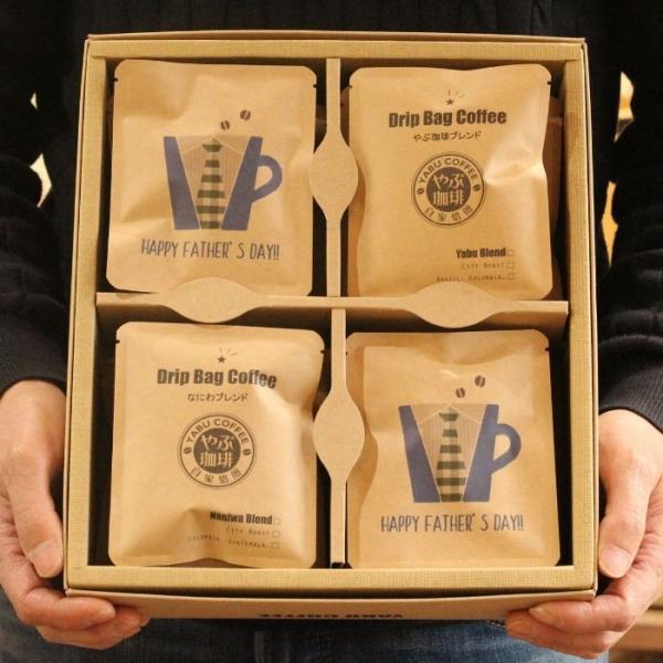 父の日 コーヒーギフト ドリップコーヒー コピルアク ブルーマウンテン エメラルドマウンテン入り 詰め合わせ20袋|coffeeyabu|13
