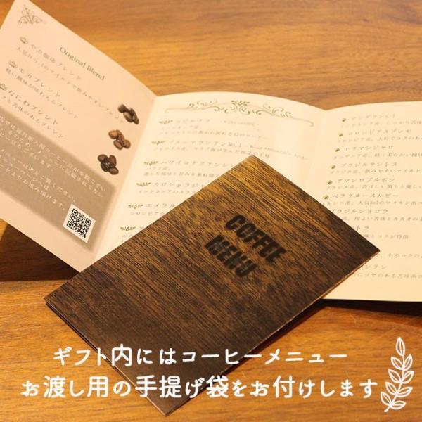父の日 コーヒーギフト ドリップコーヒー コピルアク ブルーマウンテン エメラルドマウンテン入り 詰め合わせ20袋|coffeeyabu|15