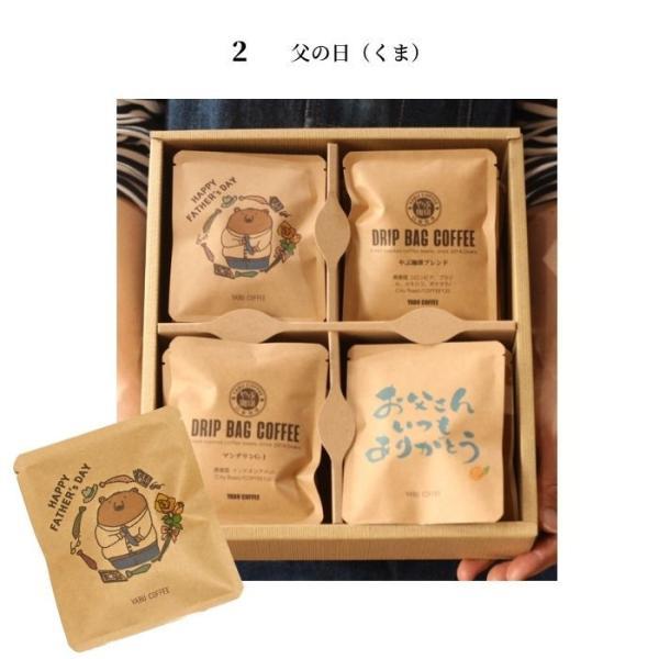 父の日 プレゼント コーヒーギフト ドリップコーヒー 詰め合わせ20袋【送料無料 北海道・沖縄以外】|coffeeyabu|10