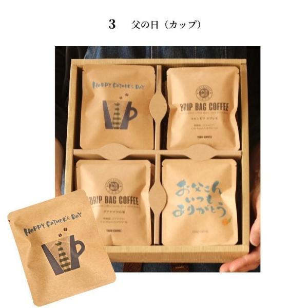 父の日 プレゼント コーヒーギフト ドリップコーヒー 詰め合わせ20袋【送料無料 北海道・沖縄以外】|coffeeyabu|11