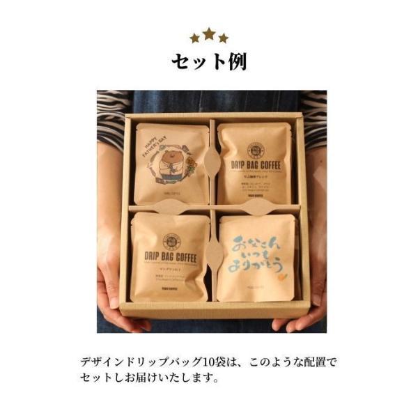 父の日 プレゼント コーヒーギフト ドリップコーヒー 詰め合わせ20袋【送料無料 北海道・沖縄以外】|coffeeyabu|12