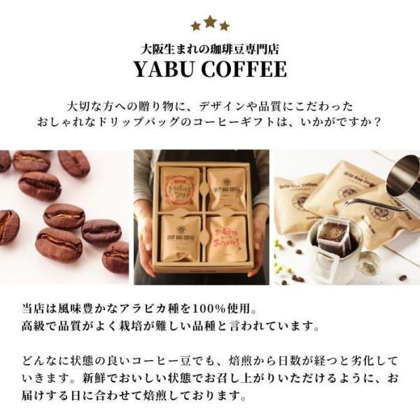 父の日 プレゼント コーヒーギフト ドリップコーヒー 詰め合わせ20袋【送料無料 北海道・沖縄以外】|coffeeyabu|04