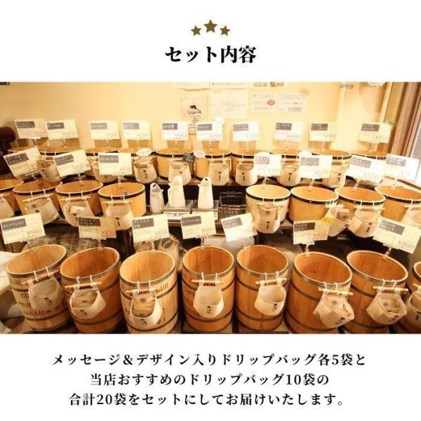 父の日 プレゼント コーヒーギフト ドリップコーヒー 詰め合わせ20袋【送料無料 北海道・沖縄以外】|coffeeyabu|05