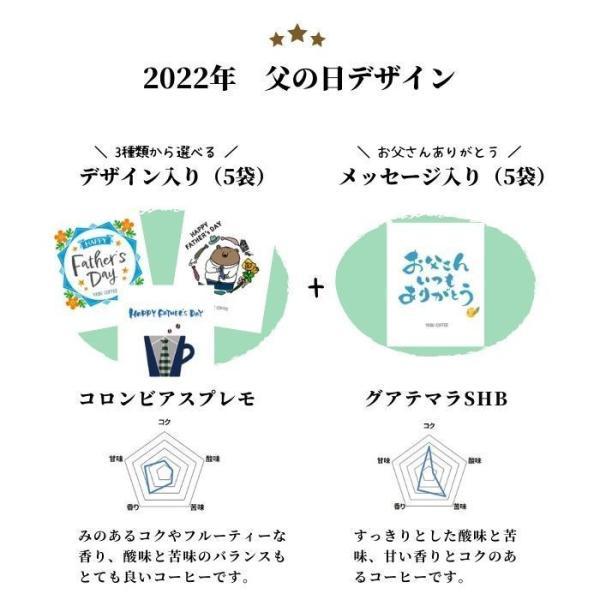 父の日 プレゼント コーヒーギフト ドリップコーヒー 詰め合わせ20袋【送料無料 北海道・沖縄以外】|coffeeyabu|06