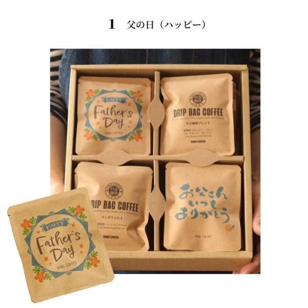 父の日 プレゼント コーヒーギフト ドリップコーヒー 詰め合わせ20袋【送料無料 北海道・沖縄以外】|coffeeyabu|09