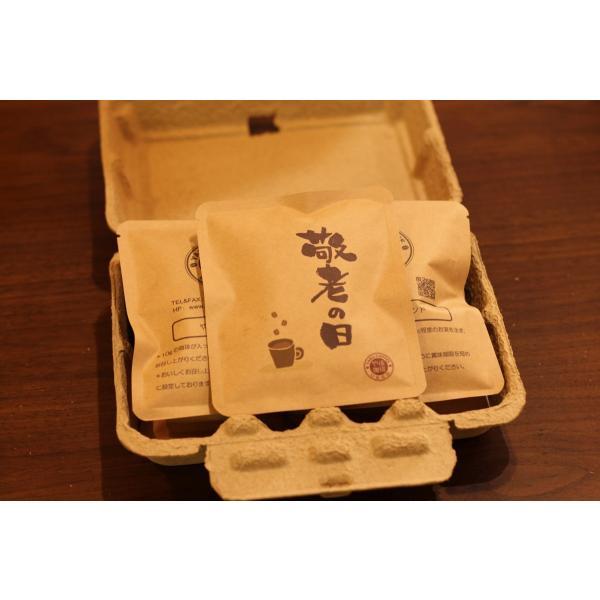 敬老の日 ドリップコーヒーギフト7袋 パルプ包装 |coffeeyabu|04