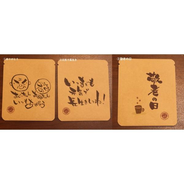 敬老の日 ドリップコーヒーギフト7袋 パルプ包装 |coffeeyabu|05
