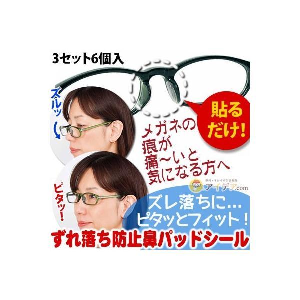 滑り 止め 眼鏡