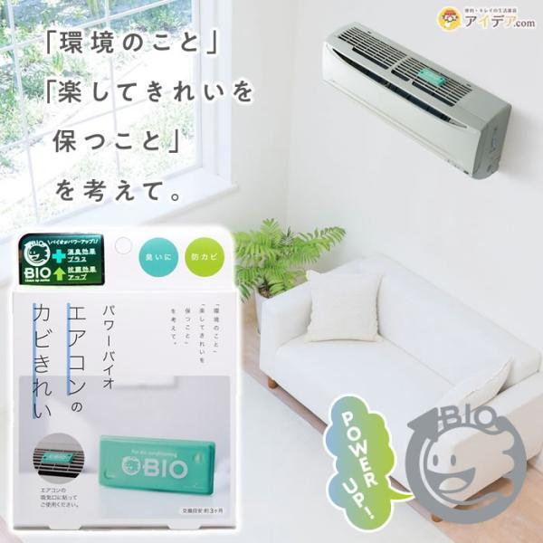 カビ取り 防カビ エアコン バイオ カビ 消臭 除湿 パワーバイオ エアコンのカビきれい「メール便」コジット|cogit|02