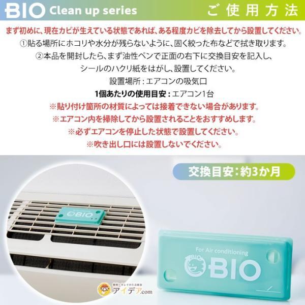 カビ取り 防カビ エアコン バイオ カビ 消臭 除湿 パワーバイオ エアコンのカビきれい「メール便」コジット|cogit|05