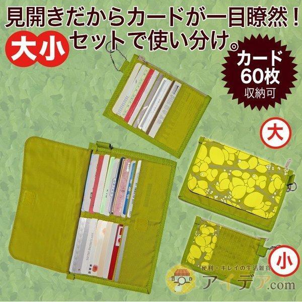 カードケースレディース大容量見開きカード収納スリムバックインスリムカードケース大小セット(リーフ柄)コジット