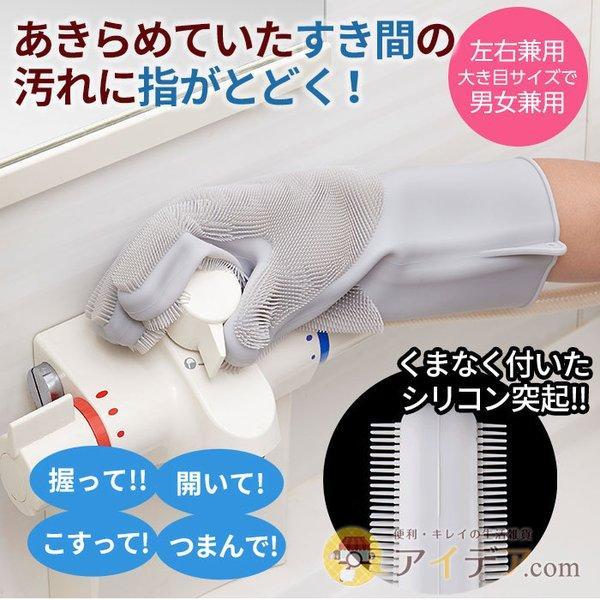 掃除用ブラシ シリコン 手袋 蛇口 洗面 風呂 大掃除 シリコンブラシお掃除バスグローブ コジット