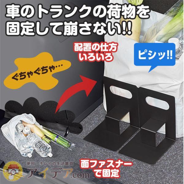 車内収納用品 トランク 荷物 レジ袋 固定 車の荷崩れ防止 まもりまストッパー「メール便」コジット