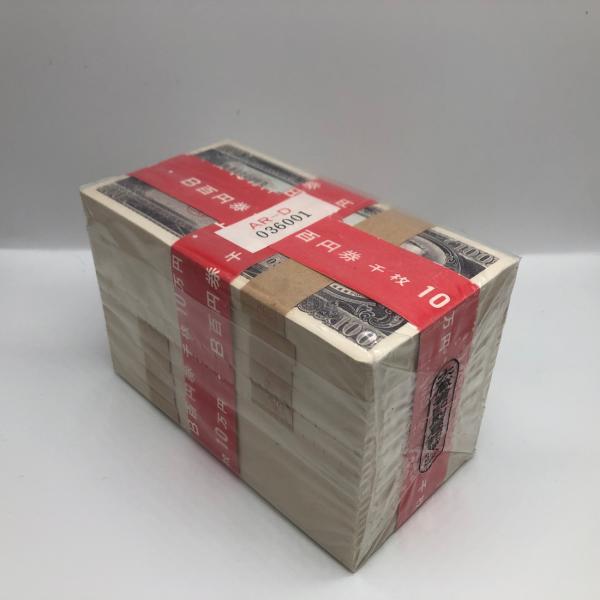 11-74(紙25)日本銀行券B号100円 板垣退助100円 1000枚官封 AR036001D~AR037000D