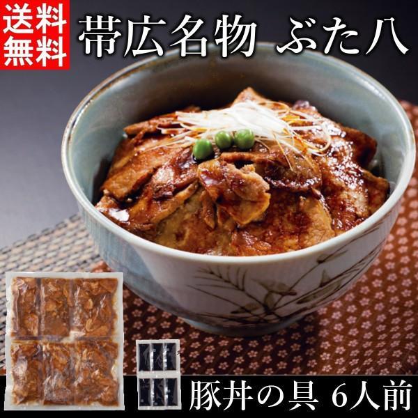 送料無料 産直 帯広名物 ぶた八の豚丼の具 豚丼の具 約130g×6 たれ約10g×6|cojin-shop