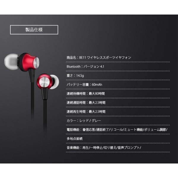 イヤホン Bluetooth 防水 イヤフォン ワイヤレス 高音質 ブルートゥース マグネット collaborn-plus 16