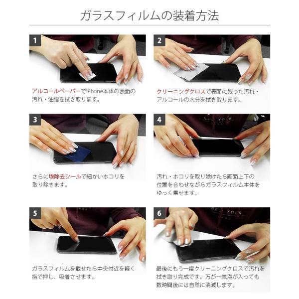携帯フィルム 携帯ガラスフィルム 携帯保護フィルム ガラス スマホフィルム|collaborn-plus|09