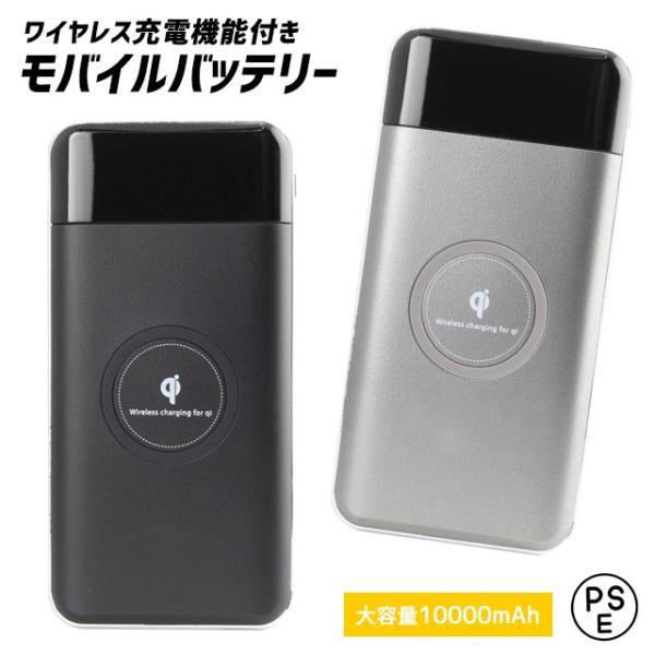 モバイル充電器 モバイルバッテリー スマホバッテリー ワイヤレス PSEマーク|collaborn-plus