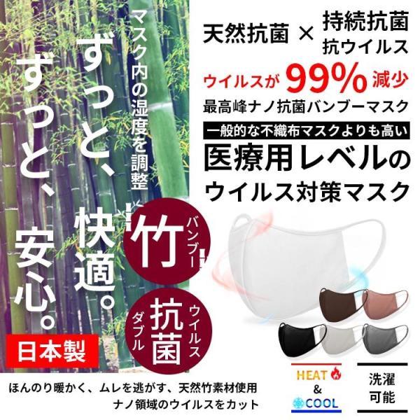 ナノ抗菌バンブーマスク 日本製 洗濯機 | 大きめ ホワイト ピンク 黒 ライトグレー 暖かい 秋冬 オシャレ 大人用 生地 クレンゼの画像