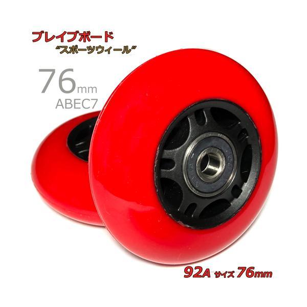 ブレイブボード タイヤ  リップスティック classic、AIR、G、ブライト NEO 専用カスタム ウィール 硬さ92A サイズ76mm  ベアリング付き カラーRED  [Ripstik]|collc