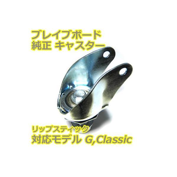 純正品 ブレイブボード Ripstik (対応モデル G AIR CLASSIC BRIGHT NEO)  交換用 専用キャスター 1個 [ braveboard リップスティック]|collc