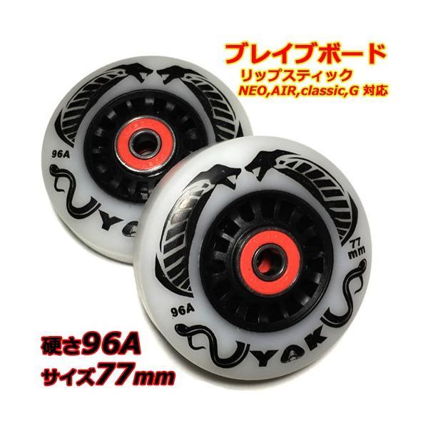 ブレイブボード リップスティック ウィール硬さ96A サイズ77mm Swissベアリング付き  WHT 対応モデル classic、AIR、G、ブライト NEO専用 タイヤ [Ripstik]|collc