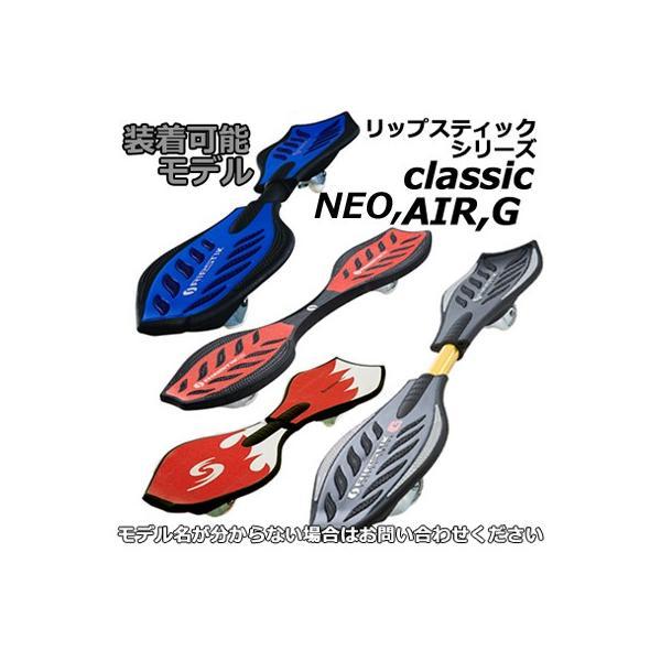 ブレイブボード リップスティック ウィール 硬さ96A 77mm 2+1 ベアリングオプションタイプ WHT 対応モデル classic、AIR、G、ブライト 専用タイヤ[Ripstik] collc 03