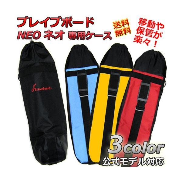 ブレイブボード Ripstik Neo ネオ 専用ケース   カラー 3バージョン [リップスティック バッグ ] スケートボード|collc