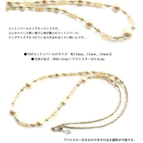 ロングネックレス/コットンパール/軽い/キスカ/ポスト投函限定送料無料|collec|02