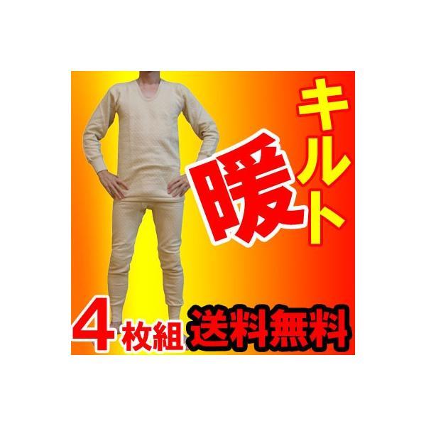 メンズ インナー セット 男性下着 長袖 シャツ 長ズボン下 タイツ 防寒 極厚 冬 あったか 4枚組 遠赤外線 キルト肌着 送料無料