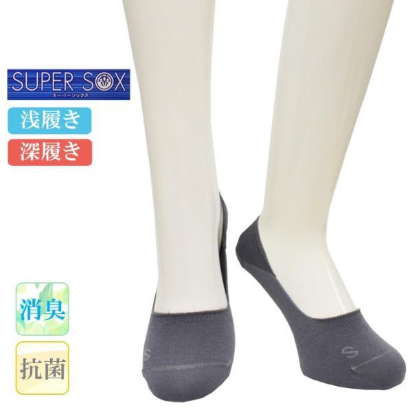靴下メンズNewスーパーソックス岡本フットカバー脱げない浅履き深履きくつ下590-800590-801