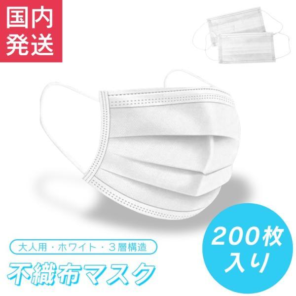 マスク 200枚 大人用 ホワイト 不織布マスク 使い捨てマスク 3層 プリーツマスク 花粉 ウイルス ほこり 対策