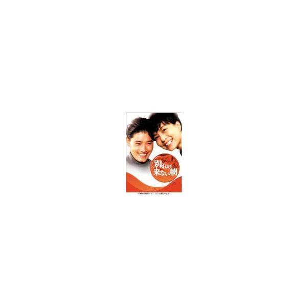 別れの来ない朝 DVD-BOX (2005)  (管理:66403)|collectionmall